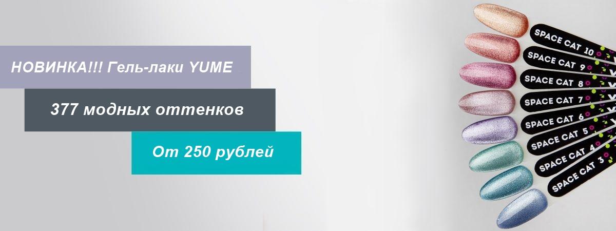 Гель-лаки YUME купить в Самаре