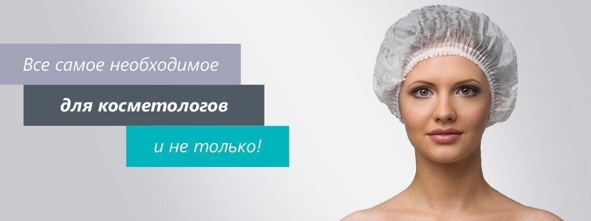 Для косметологов