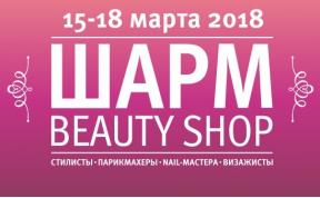 Крупнейшее мероприятие Шарм Beauty Shop