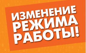 Изменение режима работы 17 марта