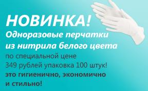 Новинка, одноразовые перчатки из нитрила белого цвета  по специальной цене!