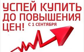 Изменение цен на некоторые позиции РАСХОДНЫХ МАТЕРИАЛОВ  с  1 СЕНТЯБРЯ 2018г.