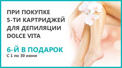 С 1 по 30 июня при покупке 5-х картриджей для депиляции Dolce Vita - 6-й в подарок